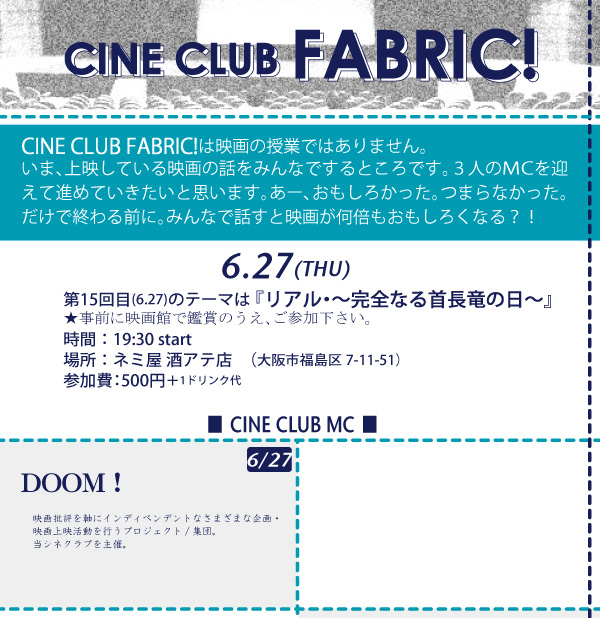 cine club FABRIC ! #15 黒沢清