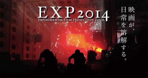 EXP 2014について