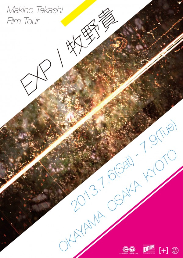 2013.7.6 – 7.9 『EXP / 牧野貴』