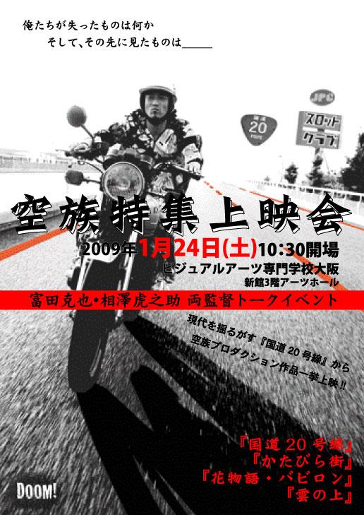 2009.1.24 『空族特集上映会』